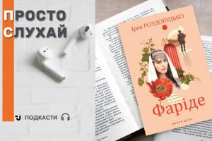 Читає автор: уривок із книги Ірен Роздобудько «Фаріде»