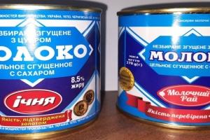 АМКУ рекомендував двом виробникам згущеного молока не копіювати упаковки конкурентів