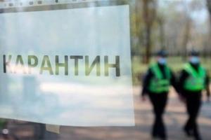 Київ та 16 регіонів перебувають у «жовтій» зоні карантину – МОЗ