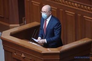 Рада сегодня заслушает Шмыгаля - о тарифах и ценах на «комуналку»