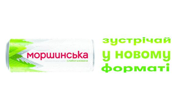 Нова трендова Моршинська
