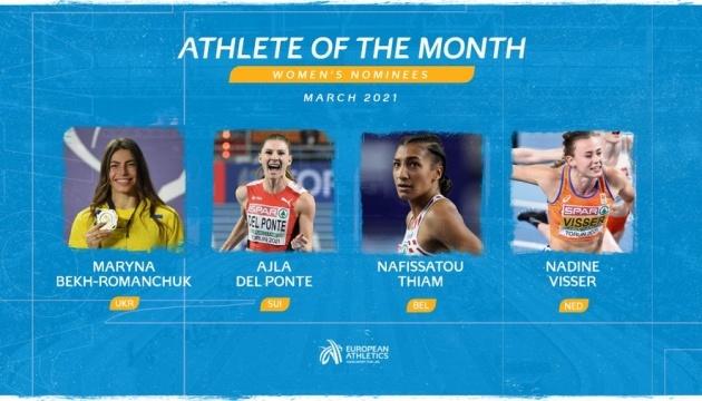 Бех-Романчук претендует на звание лучшей легкоатлетки Европы в марте
