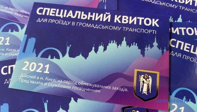 Кличко каже, що у Києві видали пів мільйона спецквитків на транспорт