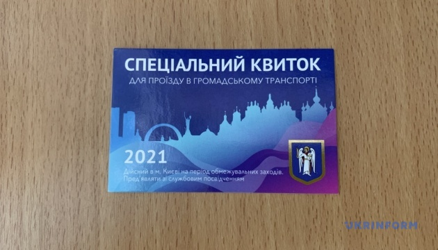 У Київраді відповіли Офісу Президента на критику за друк спецперепусток