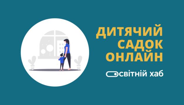 На время локдауна Детский сад онлайн возобновил свою работу