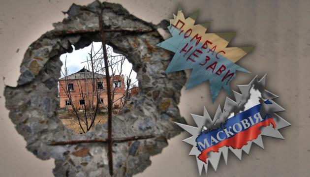Поняття «Донбас» цілеспрямовано використовується спецслужбами РФ