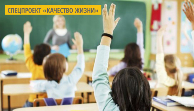 Госслужба качества образования запустила информкампанию о качестве образования в школах