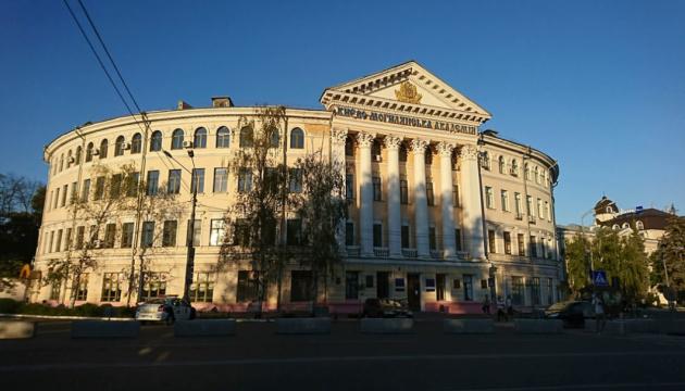 МОН объявило новый конкурс на пост президента Киево-Могилянской академии