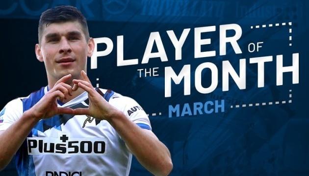 Малиновского признали лучшим футболистом «Аталанты» в марте