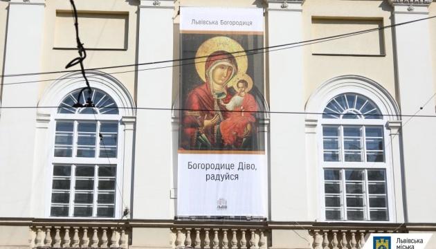 Во Львове на ратуше вывесили изображение уникальной иконы Богородицы