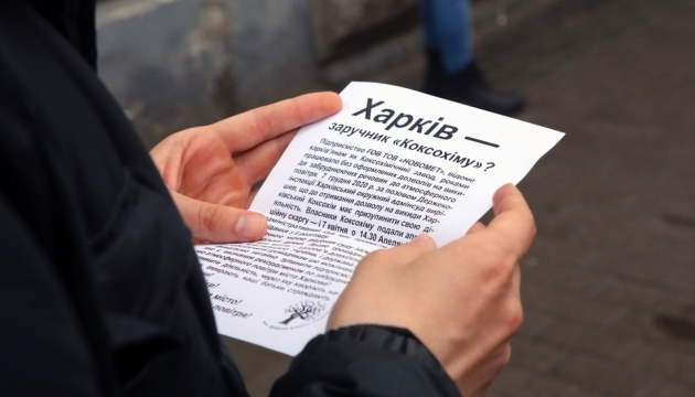 Справа «Коксохіму»: у Харкові пікетували суд, засідання перенесли