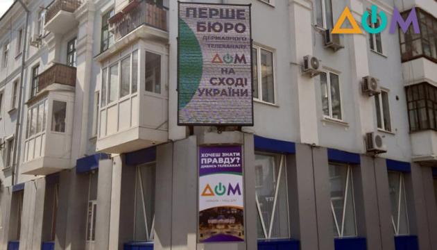 Телеканал «Дом» відкрив перше бюро на Донеччині
