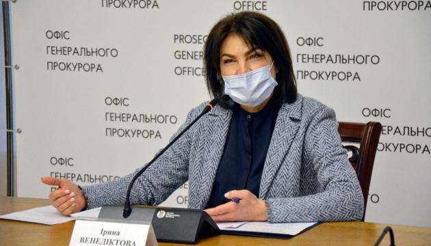 Венедиктова заявляет о кадровом голоде в органах прокуратуры