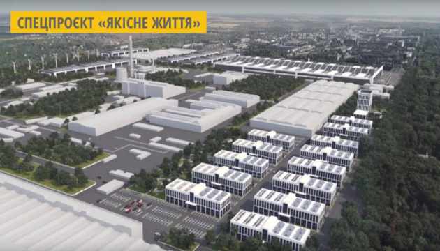 Бізнес-парк «Екополіс ХТЗ» стане об'єктом «Української Кремнієвої долини»