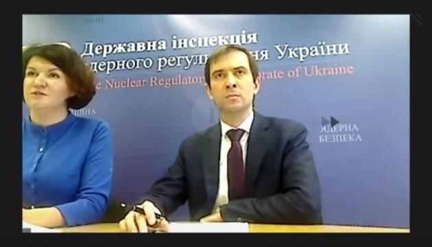 Представлення Доповіді про стан ядерної та радіаційної безпеки в Україні у 2020 році