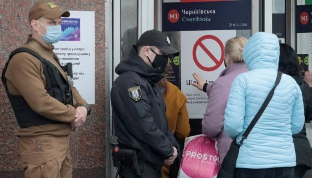 Киев разрабатывает алгоритм для е-пропусков на случай локдауна