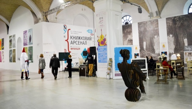 Фестиваль «Книжковий Арсенал» оголосив програму
