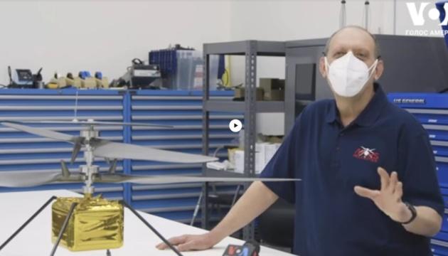 У США український інженер став співрозробником марсіанського дрона Ingenuity