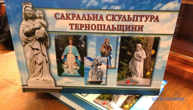 На Тернопільщині видали книгу про сакральні скульптури краю