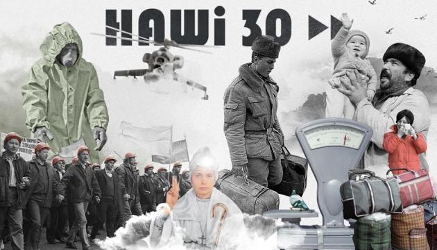 Суспільне запускає проєкт «НАШІ 30» - спогади українців про перші роки Незалежності