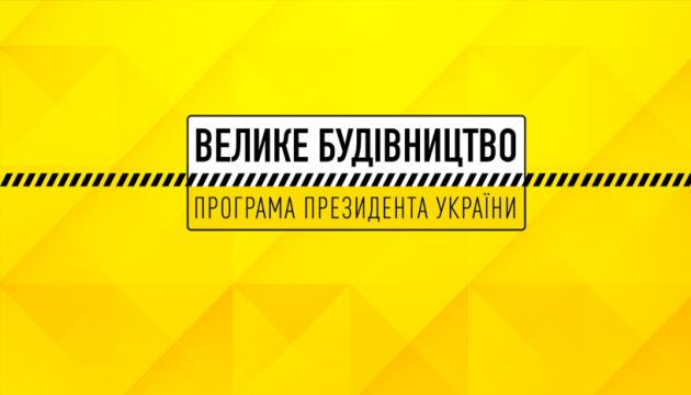 На Тернопольщине обновили школу, пищеблок и спортзал