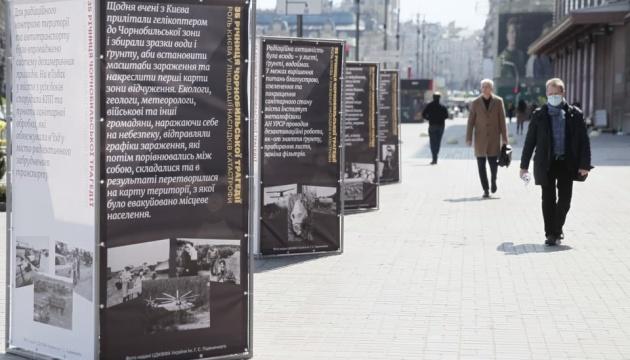 По всему Киеву открыли выставки к 35-й годовщине Чернобыльской катастрофы
