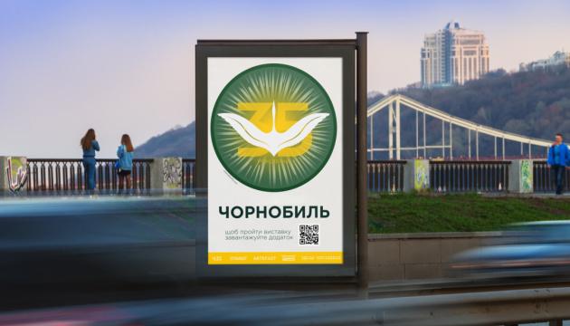 В ночь на 26 апреля состоится творческая акция Chornobyl.35