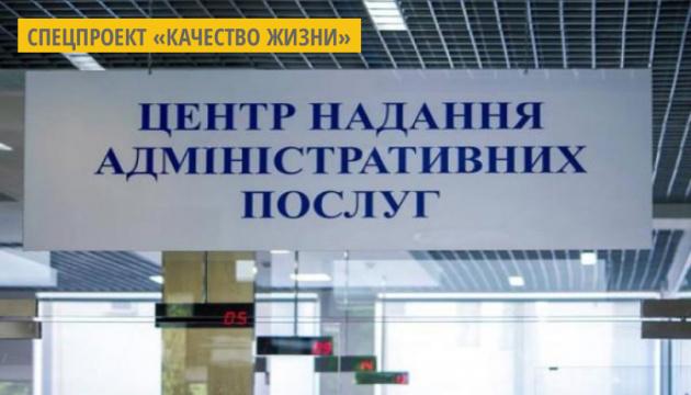 В Мелитополе открыли «Прозрачный офис»