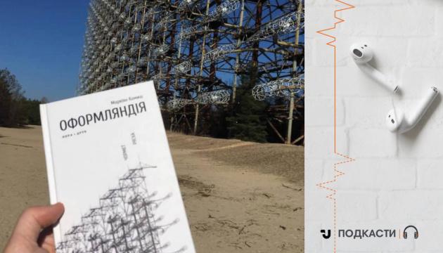 Читає автор: уривок зі збірки Маркіяна Камиша «Оформляндія. Чормет. Ряска»
