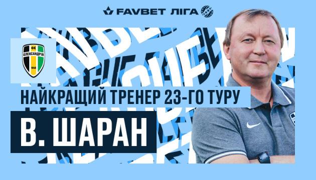 Шаран став найкращим тренером 23 туру чемпіонату України