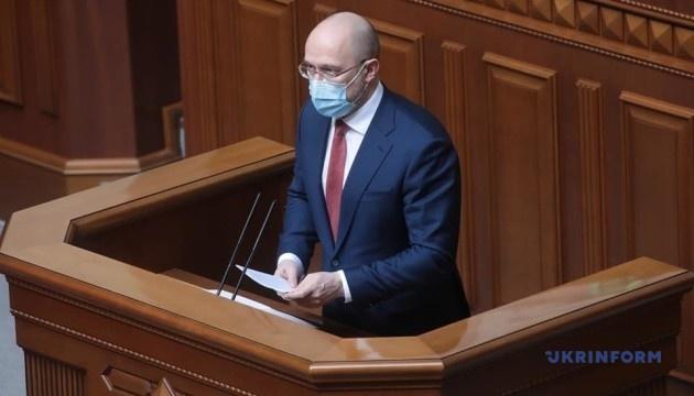 Шмигаль просить Раду підтримати кандидатуру Галущенка на посаду міністра енергетики