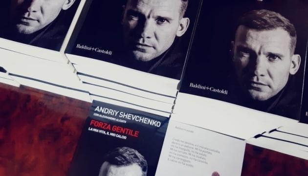 Стартував продаж книги футбольного тренера Андрія Шевченка