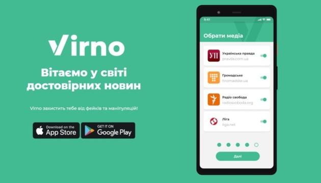 Мобильное приложение проверенных новостей Virno презентовали в Укринформе