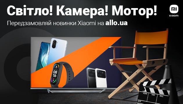 Свет! Камера! Мотор! Новинки Xiaomi представлены в Украине