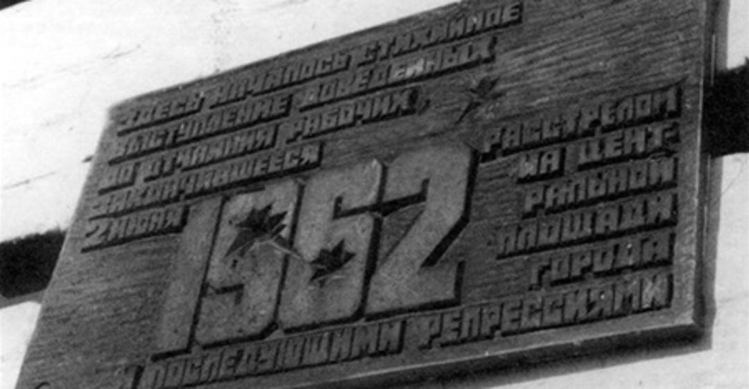 Пам'ятна дошка в Новочеркаську