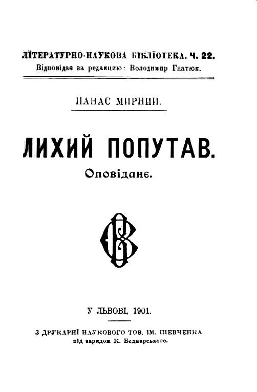 титульний аркуш оповідання «Лихий попутав», Львів, 1901 р.