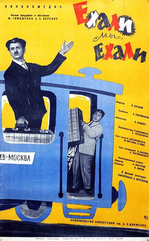 Афіша програми, 1962 р.