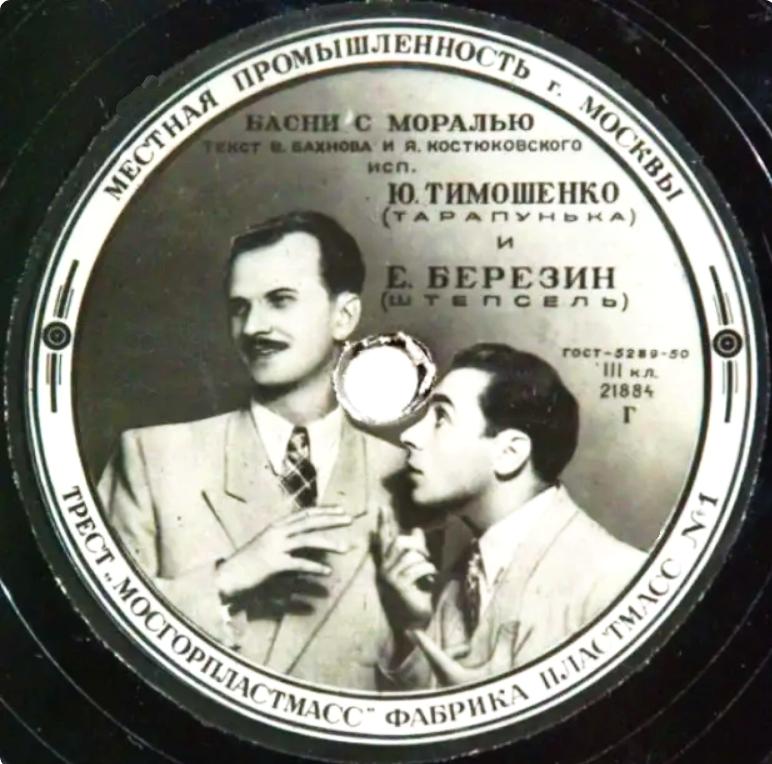 одна із численних платівок зоряного українського дуету
