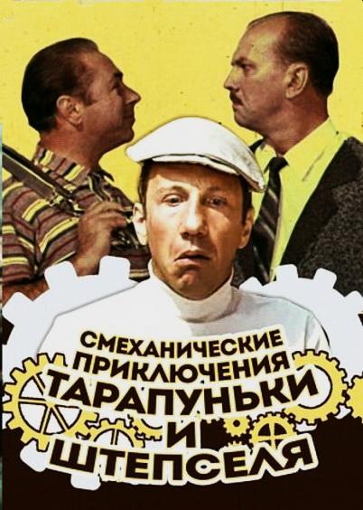 афіша програми Сміханічні пригоди Тарапуньки і Штепселя, 1971 р.