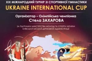 22-23 травня пройде традиційний гімнастичний турнір Стелли Захарової