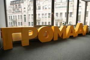 На Львівщині обговорили, як посилити спроможність громад