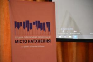 У Луцьку з понеділка стартує літературна резиденція «Місто натхнення»