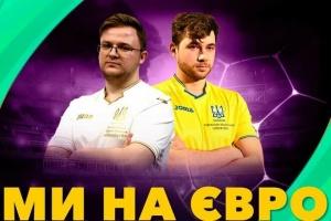 Збірна України з кіберфутболу вийшла на e-ЄВРО-2021