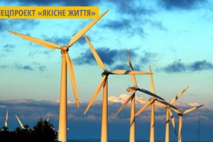 У чотирьох громадах Тернопільщини будуватимуть вітроелектростанції