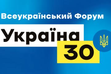 """Foro """"Ucrania 30. Seguridad del país"""". Día dos"""