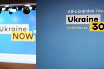 """Foro """"Ucrania 30. Seguridad del país"""": Ministerio del Interior y Ciberseguridad. Día tres"""