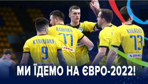 Україна – у четвертому кошику жеребкування гандбольного Євро-2022