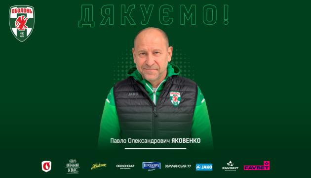 ФК «Оболонь» підтвердив відставку Павла Яковенка