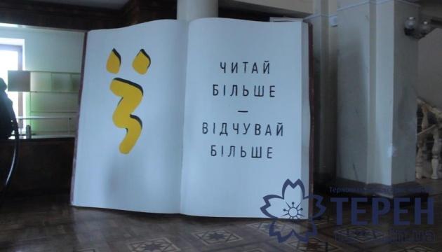 Художественный фестиваль «Ї» перенесли на месяц