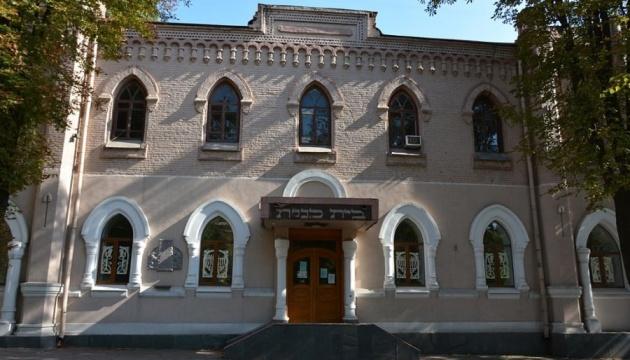 Мінкультури визнало синагогу кравців у Запоріжжі пам'яткою архітектури місцевого значення
